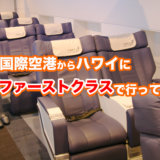 FIRST-AIRLINESアイキャッチ