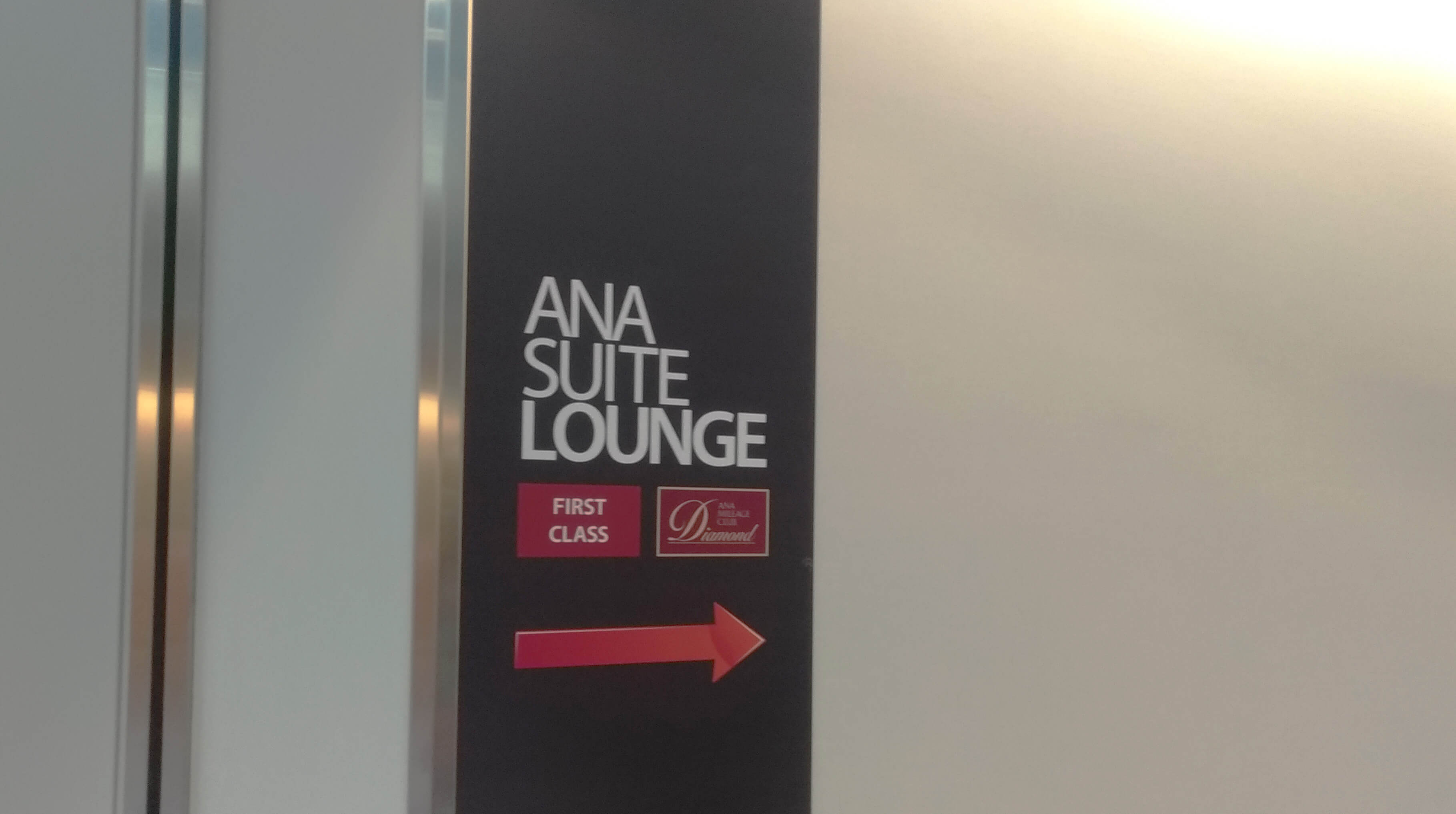 ANA-SUITE-LOUNGE2